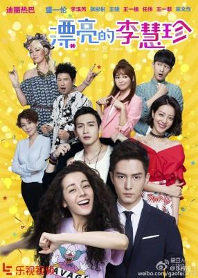 pretty-li-hui-zhen.63083